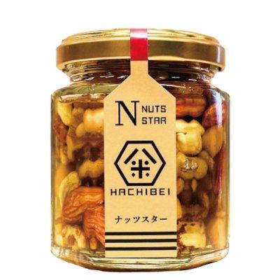 画像1: 【ナッツスター】ナッツの蜂蜜漬け (120g)