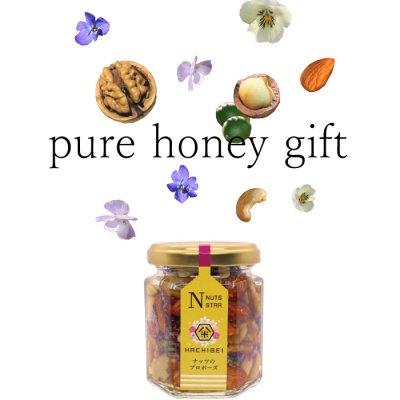 画像2: 【ナッツのプロポーズ】ナッツと食用花の蜂蜜漬け (120g)