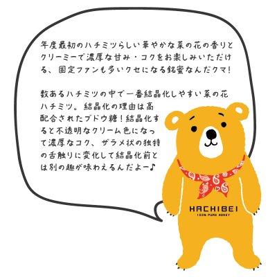 画像2: 【ハニーNO.1】菜の花畑/レギュラーサイズ(120g)