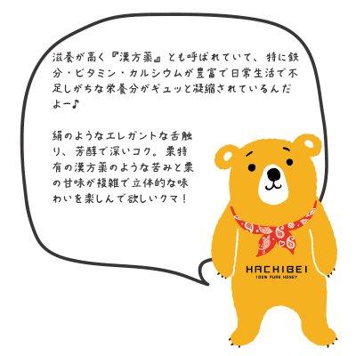 画像2: 【ハニーNO.5】秋の栗園/レギュラーサイズ(120g)