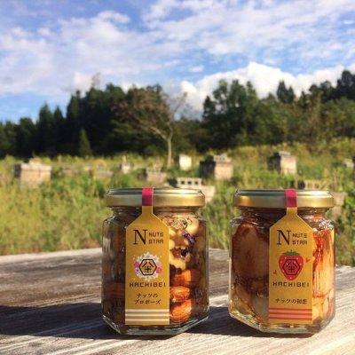 画像4: ナッツのプロポーズ(ナッツと食用花の蜂蜜漬け)/レギュラーサイズ(120g)