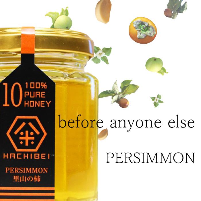HACHIBEI(はちべい)【ハニーNO.10】里山の柿|はちべい蜂蜜|八米の国産純粋はちみつは、お歳暮やお中元、ギフトにも新潟の手土産としておしゃれで人気のハチミツです。