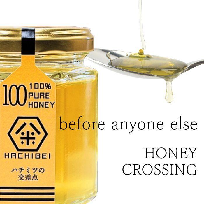 HACHIBEI(はちべい)【ハニーNO.100】ハチミツの交差点|はちべい蜂蜜|八米の国産純粋はちみつは、お歳暮やお中元、ギフトにも新潟の手土産としておしゃれで人気のハチミツです。