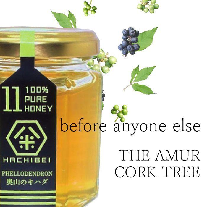 HACHIBEI(はちべい)【ハニーNO.11】奥山のキハダ|はちべい蜂蜜|八米の国産純粋はちみつは、お歳暮やお中元、ギフトにも新潟の手土産としておしゃれで人気のハチミツです。
