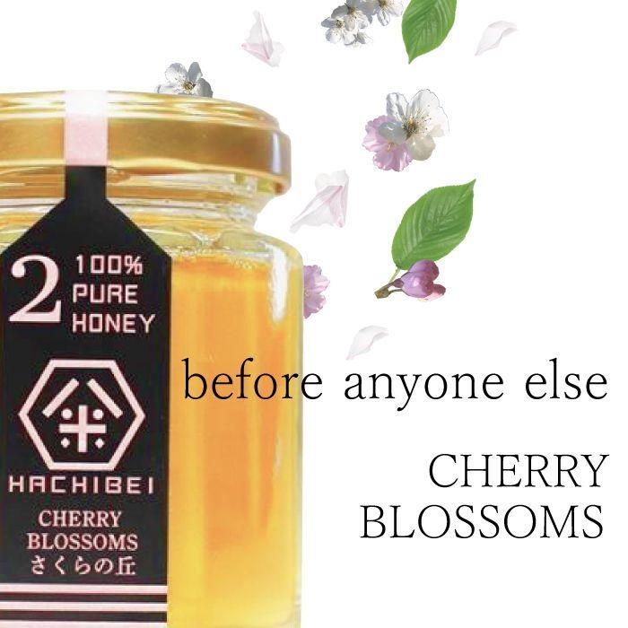 HACHIBEI(はちべい)【ハニーNO.2】さくらの丘|はちべい蜂蜜|八米の国産純粋はちみつは、お歳暮やお中元、ギフトにも新潟の手土産としておしゃれで人気のハチミツです。