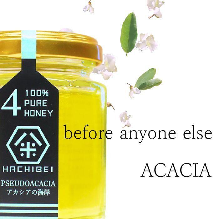 HACHIBEI(はちべい)【ハニーNO.4】アカシアの海岸|はちべい蜂蜜|八米の国産純粋はちみつは、お歳暮やお中元、ギフトにも新潟の手土産としておしゃれで人気のハチミツです。