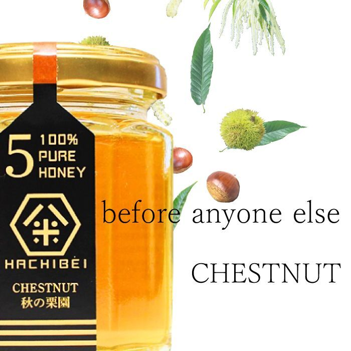 HACHIBEI(はちべい)【ハニーNO.5】秋の栗園|はちべい蜂蜜|八米の国産純粋はちみつは、お歳暮やお中元、ギフトにも新潟の手土産としておしゃれで人気のハチミツです。