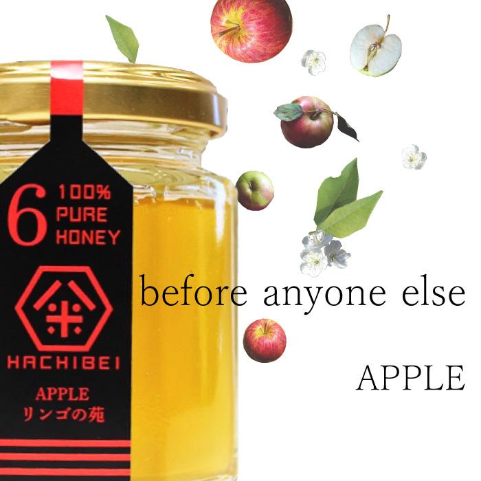 HACHIBEI(はちべい)【ハニーNO.6】リンゴの苑|はちべい蜂蜜|八米の国産純粋はちみつは、お歳暮やお中元、ギフトにも新潟の手土産としておしゃれで人気のハチミツです。