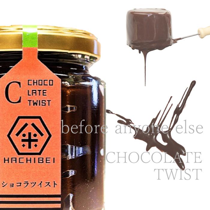 HACHIBEI(はちべい)【ショコラツイスト】チョコレートスプレッドA|はちべい蜂蜜|八米の国産純粋はちみつは、お歳暮やお中元、ギフトにも新潟の手土産としておしゃれで人気のハチミツです。