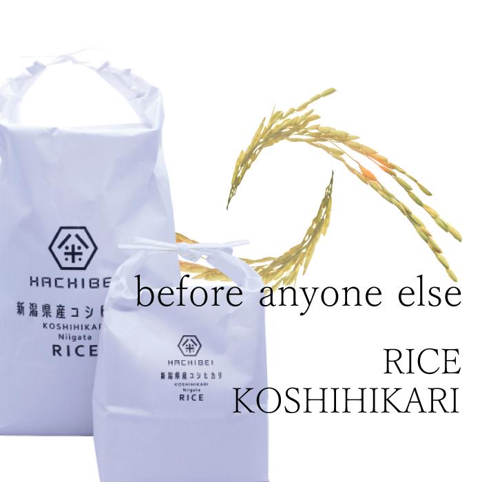 HACHIBEI|はちべの国産純粋はちみつと八米の新潟県産コシヒカリは、お歳暮やお中元、新潟のお土産にもぴったりの、おしゃれで人気のギフトです。